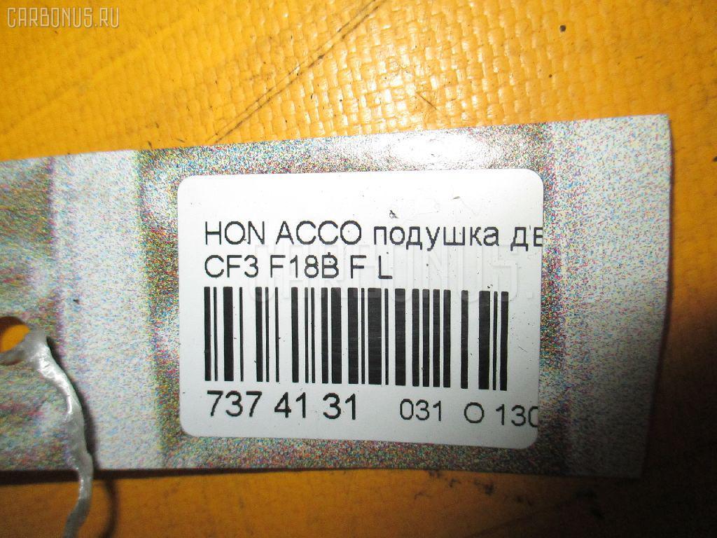 Подушка двигателя HONDA ACCORD CF3 F18B Фото 3