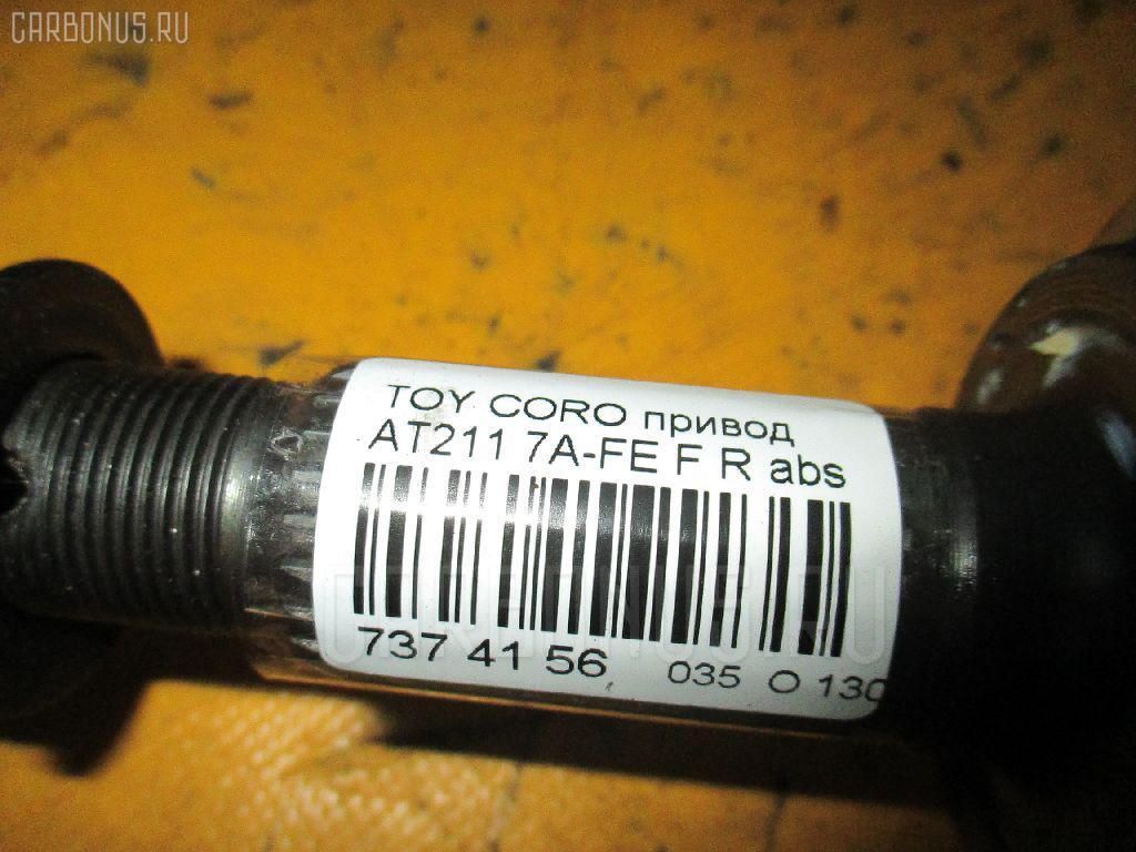 Привод TOYOTA CORONA PREMIO AT211 7A-FE Фото 2