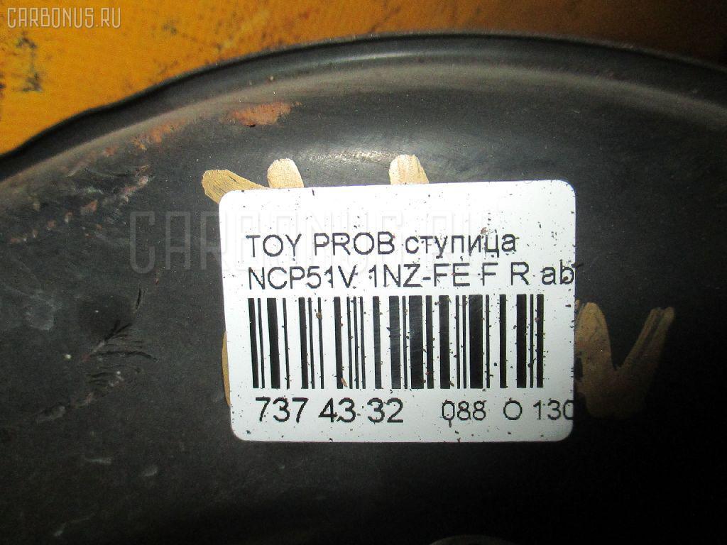 Ступица TOYOTA PROBOX NCP51V 1NZ-FE Фото 3