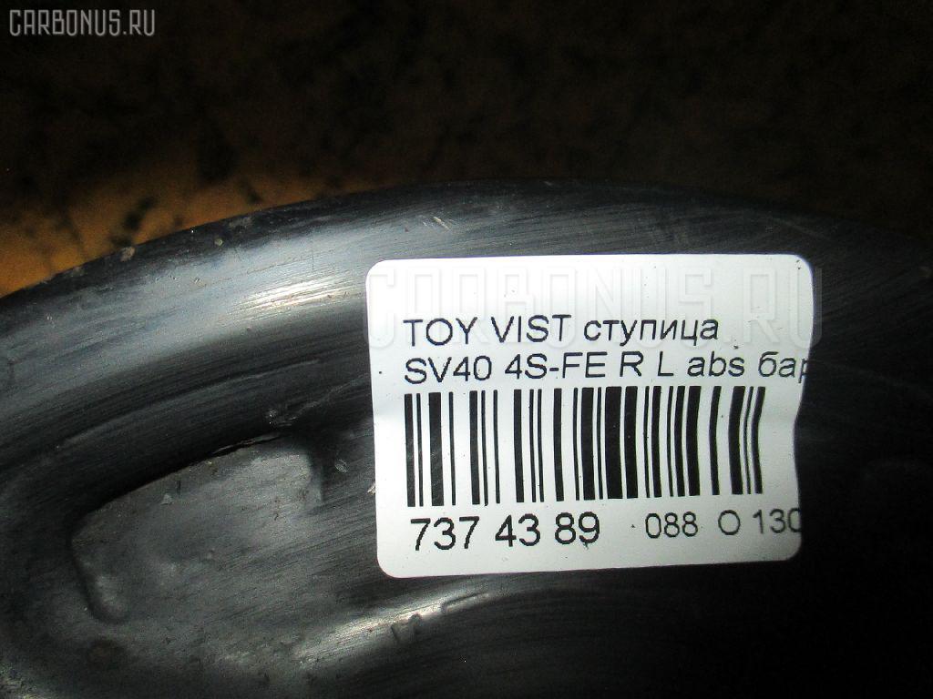 Ступица TOYOTA VISTA SV40 4S-FE Фото 3