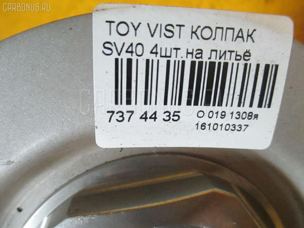 Колпак TOYOTA VISTA SV40 Фото 2