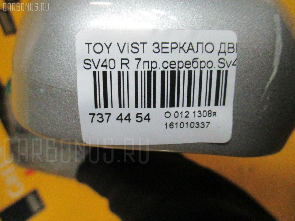 Зеркало двери боковой TOYOTA VISTA SV40 Фото 3