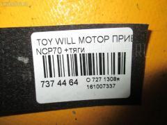 Мотор привода дворников на Toyota Will Cypha NCP70 Фото 5