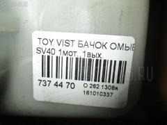 Бачок омывателя Toyota Vista SV40 Фото 3