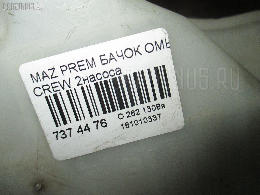 Бачок омывателя MAZDA PREMACY CREW Фото 3