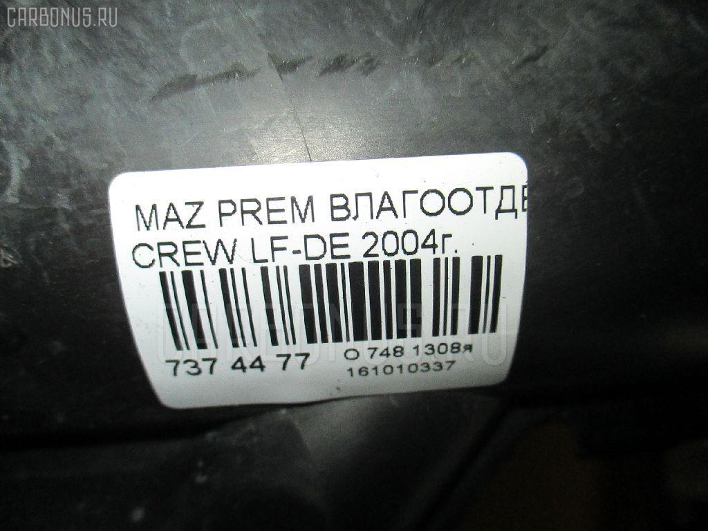 Влагоотделитель MAZDA PREMACY CREW LF-DE Фото 3