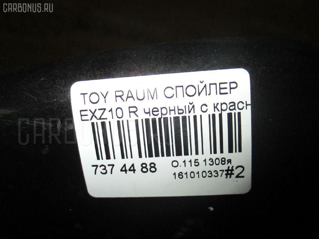 Спойлер TOYOTA RAUM EXZ10 Фото 5