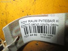 Рулевая колонка Toyota Raum EXZ10 Фото 3