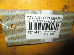 Рулевая колонка Toyota Corona premio AT211 Фото 3
