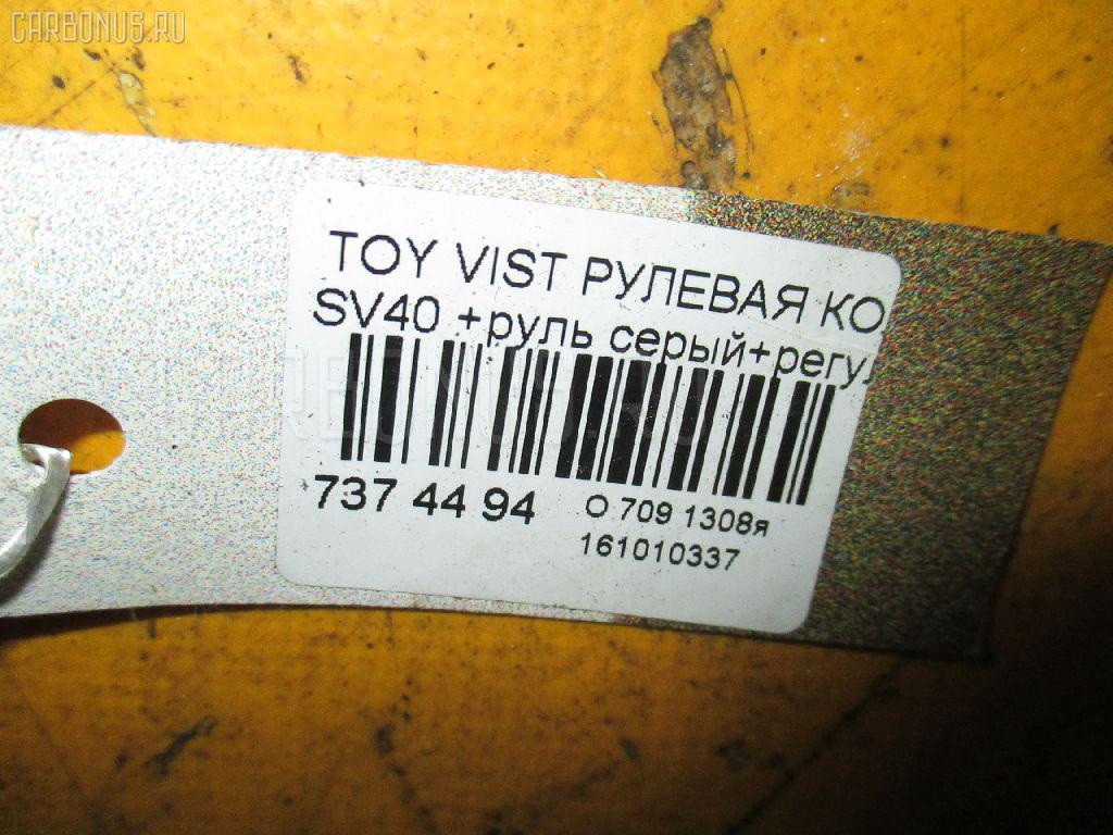 Рулевая колонка TOYOTA VISTA SV40 Фото 3