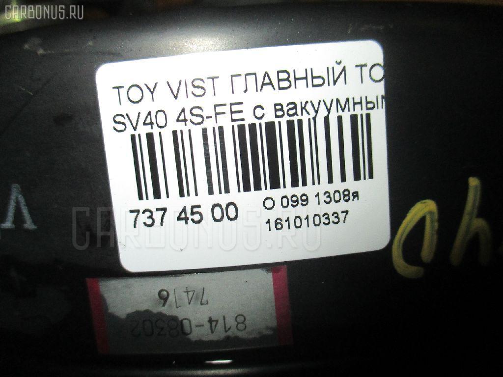 Главный тормозной цилиндр TOYOTA VISTA SV40 4S-FE Фото 4
