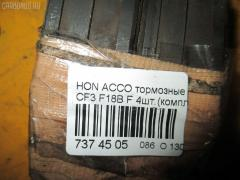 Тормозные колодки HONDA ACCORD CF3 F18B Фото 3