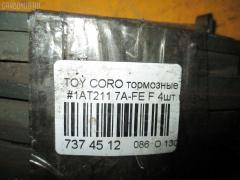 Тормозные колодки TOYOTA CORONA PREMIO AT211 7A-FE Фото 3