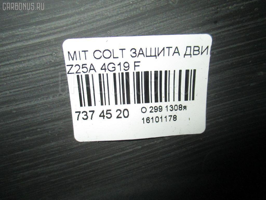 Защита двигателя MITSUBISHI COLT Z25A 4G19 Фото 2