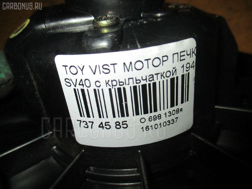 Мотор печки TOYOTA VISTA SV40 Фото 3
