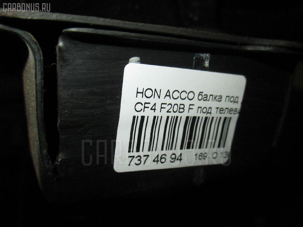 Балка под ДВС HONDA ACCORD CF4 F20B Фото 2