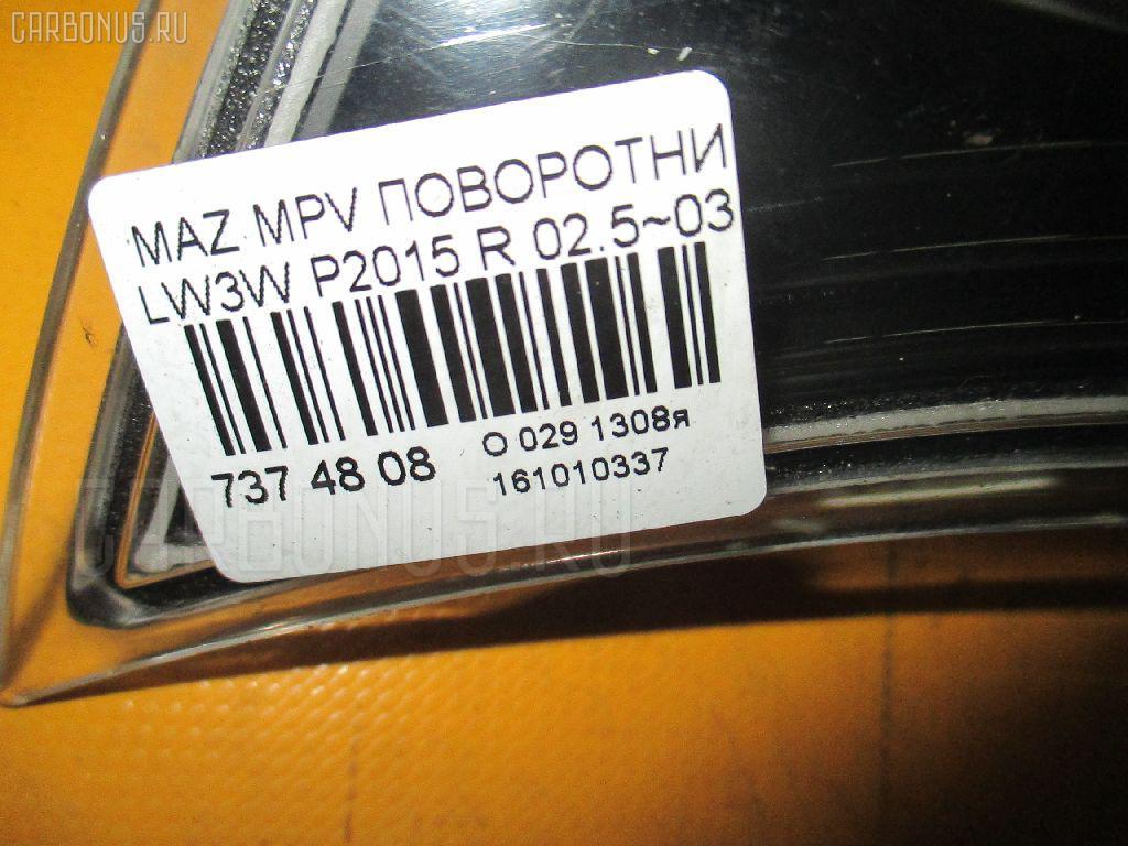 Поворотник к фаре MAZDA MPV LW3W Фото 3