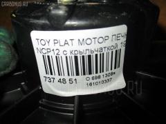 Мотор печки TOYOTA PLATZ NCP12 Фото 3
