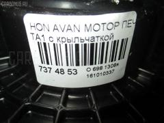 Мотор печки HONDA AVANCIER TA1 Фото 3