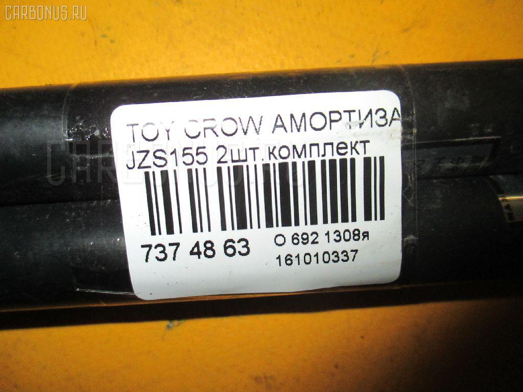 Амортизатор капота TOYOTA CROWN JZS155 Фото 2