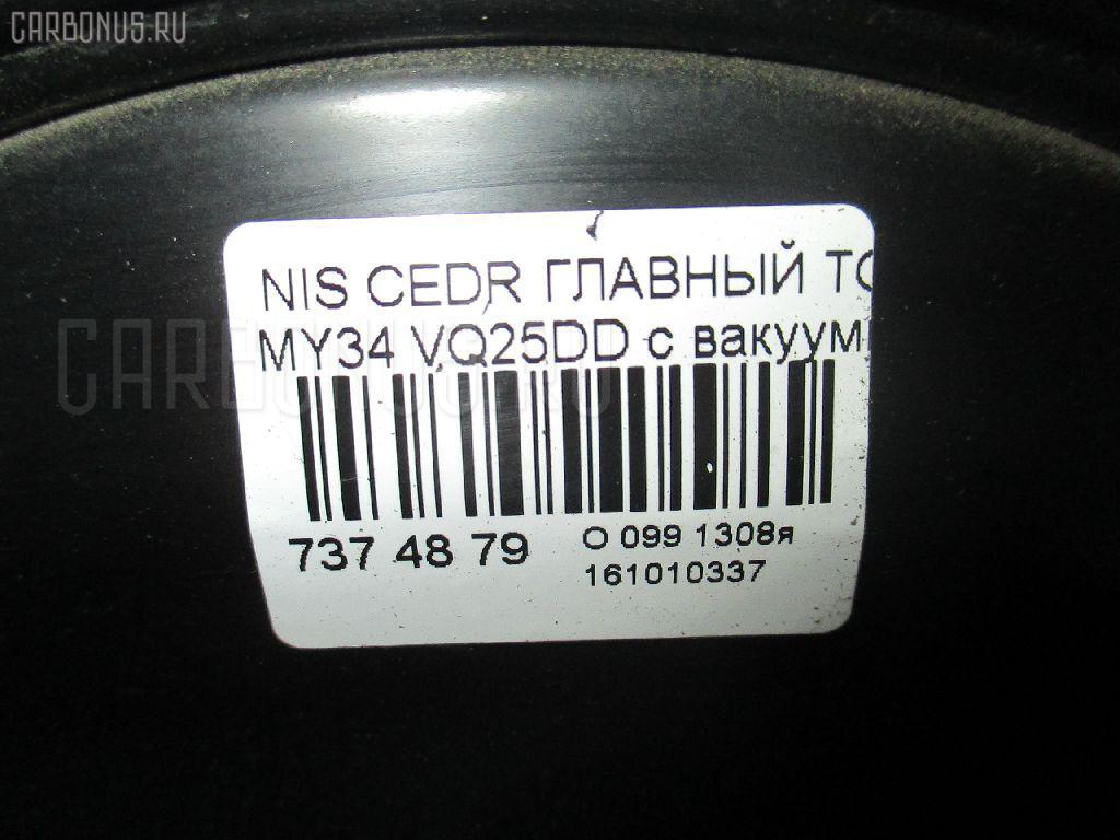 Главный тормозной цилиндр NISSAN CEDRIC MY34 VQ25DD Фото 4
