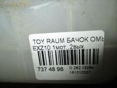 Бачок омывателя TOYOTA RAUM EXZ10 Фото 3