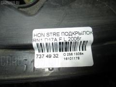 Подкрылок Honda Stream RN1 D17A Фото 3