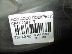 Подкрылок Honda Accord CF4 F20B Фото 2