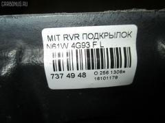Подкрылок Mitsubishi Rvr N61W 4G93 Фото 2