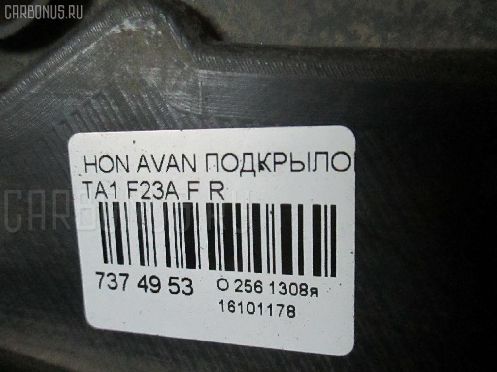 Подкрылок HONDA AVANCIER TA1 F23A Фото 2