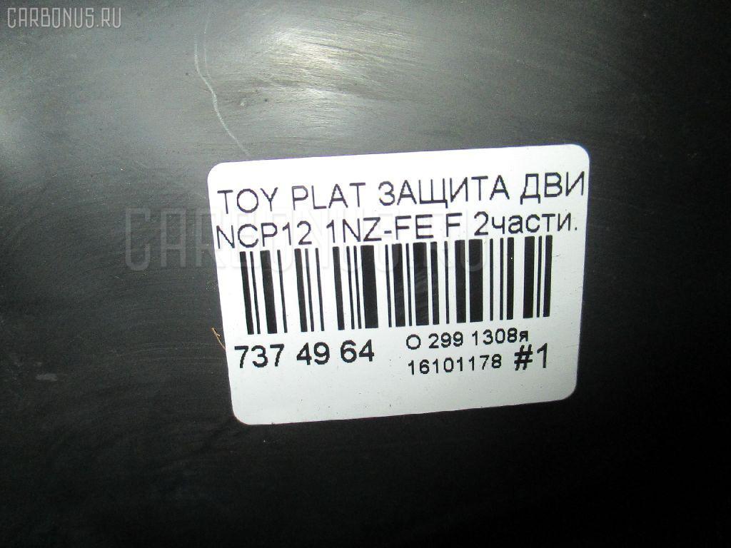 Защита двигателя TOYOTA PLATZ NCP12 1NZ-FE Фото 3