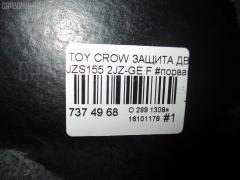 Защита двигателя Toyota Crown JZS155 2JZ-GE Фото 3