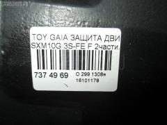 Защита двигателя TOYOTA GAIA SXM10G 3S-FE Фото 2