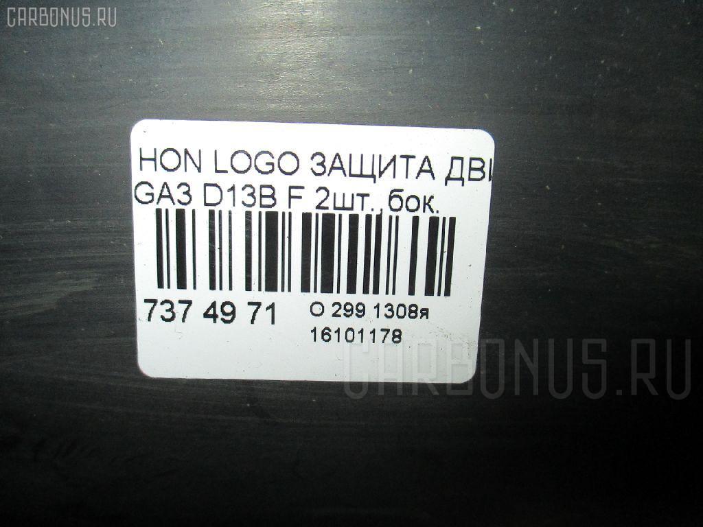 Защита двигателя HONDA LOGO GA3 D13B Фото 2