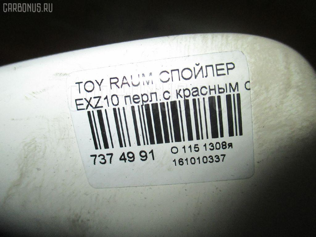 Спойлер TOYOTA RAUM EXZ10 Фото 3