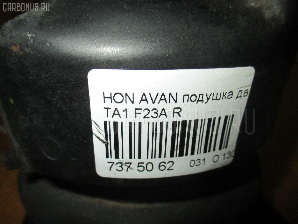 Подушка двигателя HONDA AVANCIER TA1 F23A Фото 3