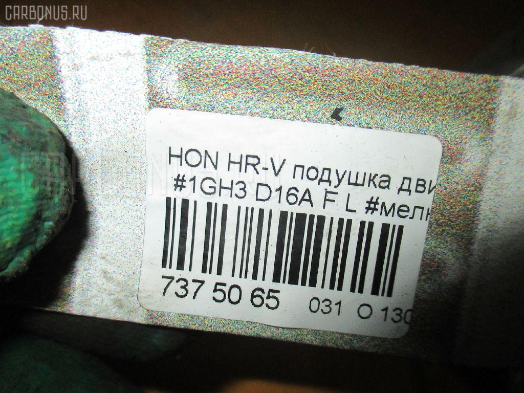 Подушка двигателя HONDA HR-V GH3 D16A Фото 4