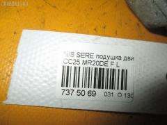 Подушка двигателя NISSAN SERENA CC25 MR20DE Фото 3