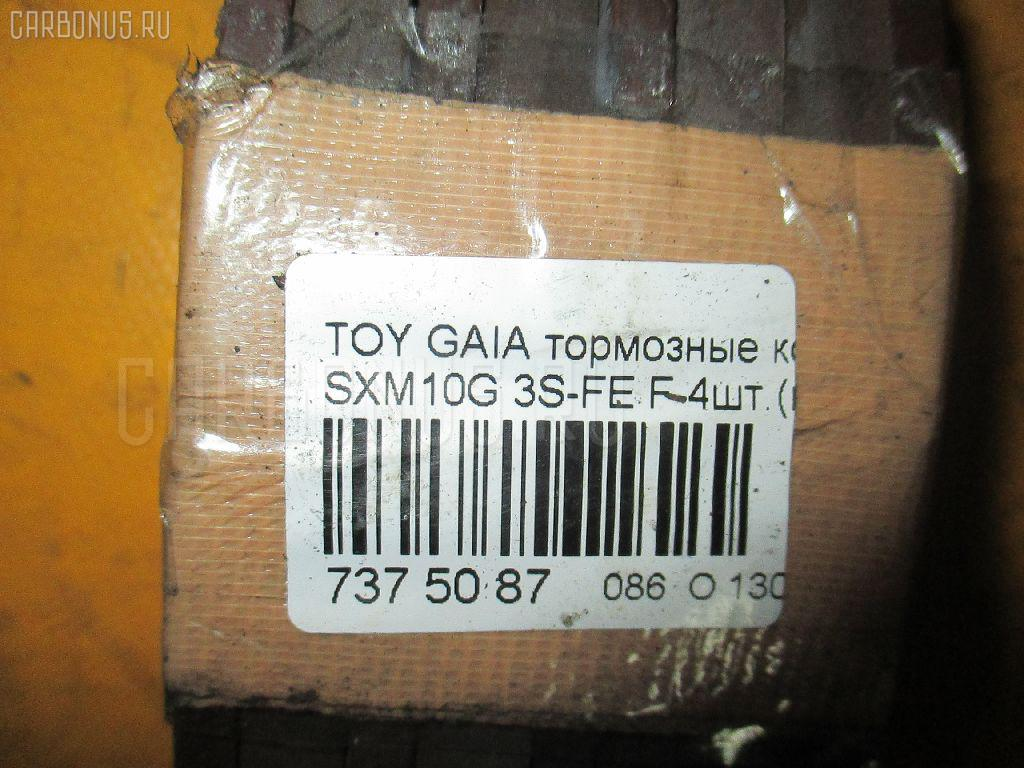 Тормозные колодки TOYOTA GAIA SXM10G 3S-FE Фото 3