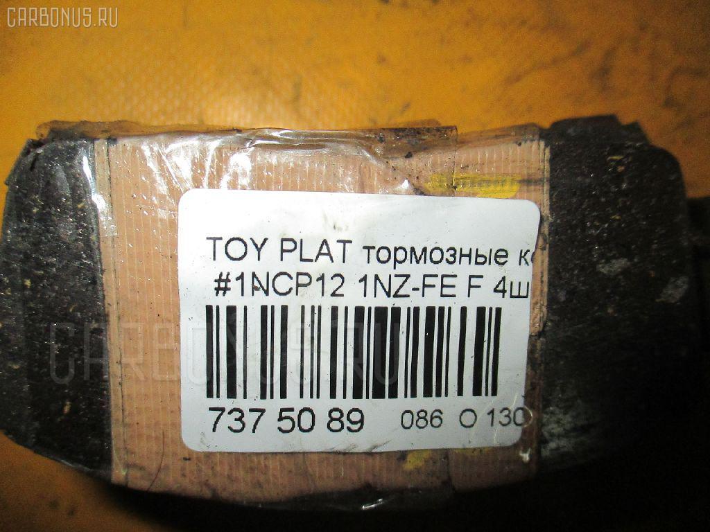 Тормозные колодки TOYOTA PLATZ NCP12 1NZ-FE Фото 3