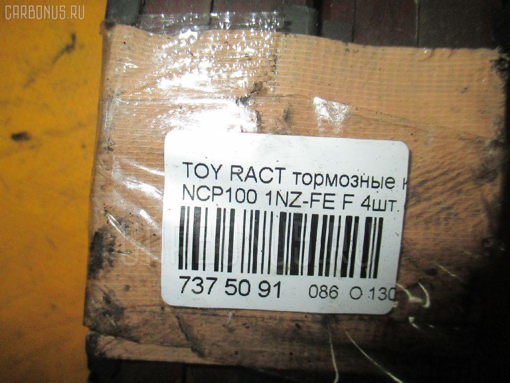 Тормозные колодки TOYOTA RACTIS NCP100 1NZ-FE Фото 3