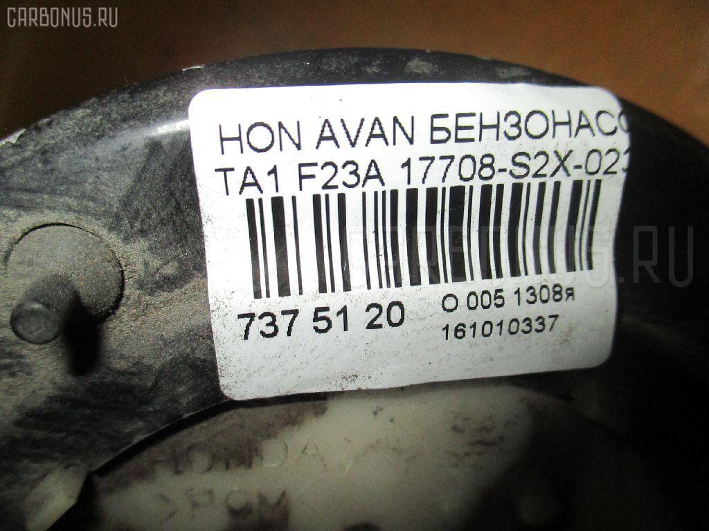 Бензонасос HONDA AVANCIER TA1 F23A Фото 3