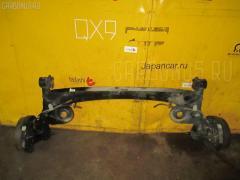 Балка подвески на Toyota Isis ZNM10W 1ZZ-FE 42101-28410  42101-28411  42450-42030, Заднее расположение