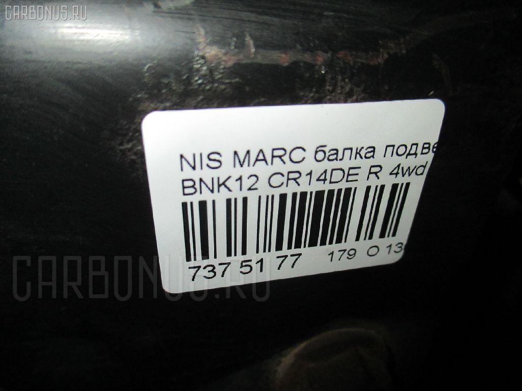 Балка подвески NISSAN MARCH BNK12 CR14DE Фото 4