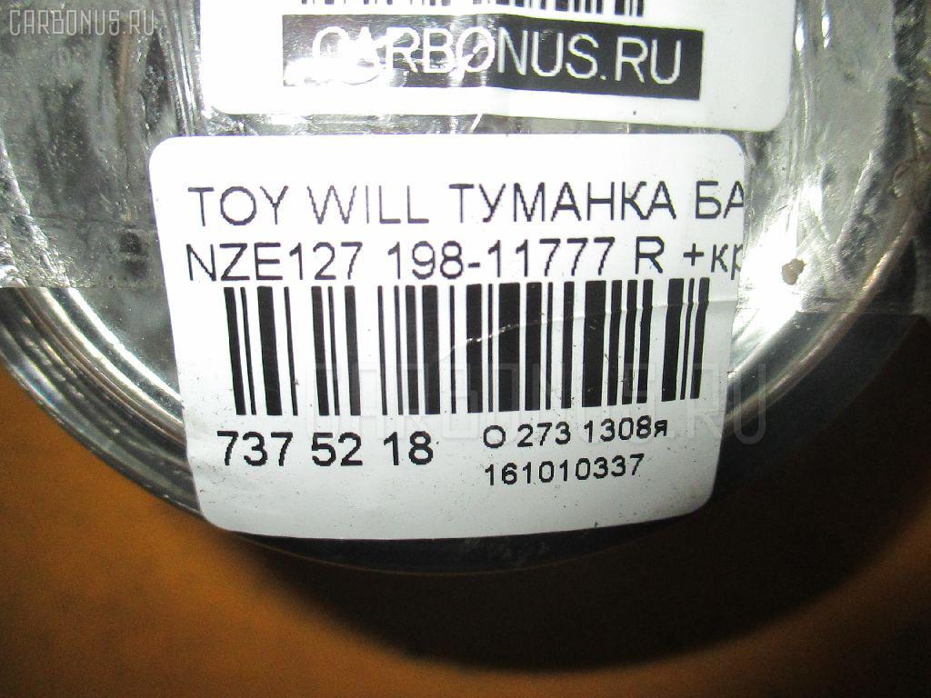 Туманка бамперная TOYOTA WILL VS NZE127 Фото 3