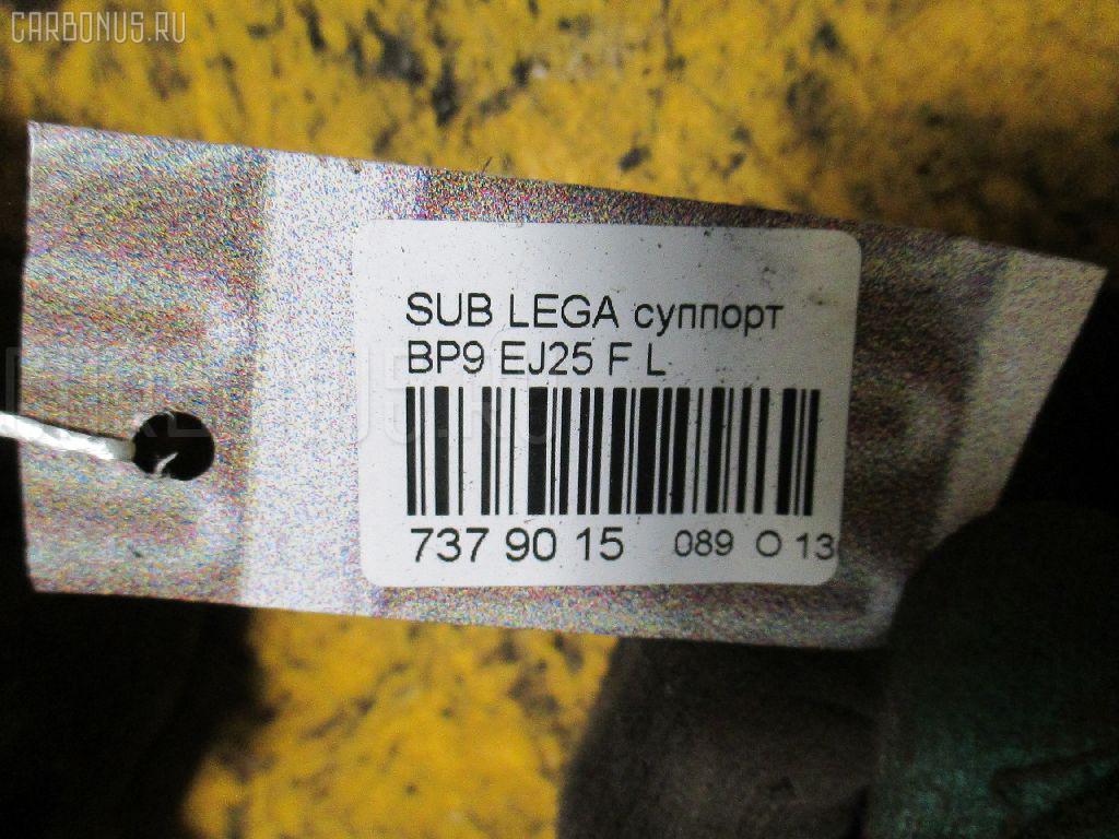 Суппорт SUBARU OUTBACK BP9 EJ25 Фото 3