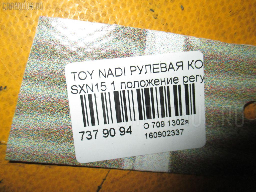 Рулевая колонка TOYOTA NADIA SXN15 Фото 3