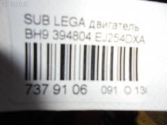 Двигатель Subaru Legacy wagon BH9 EJ254DXAKE Фото 6