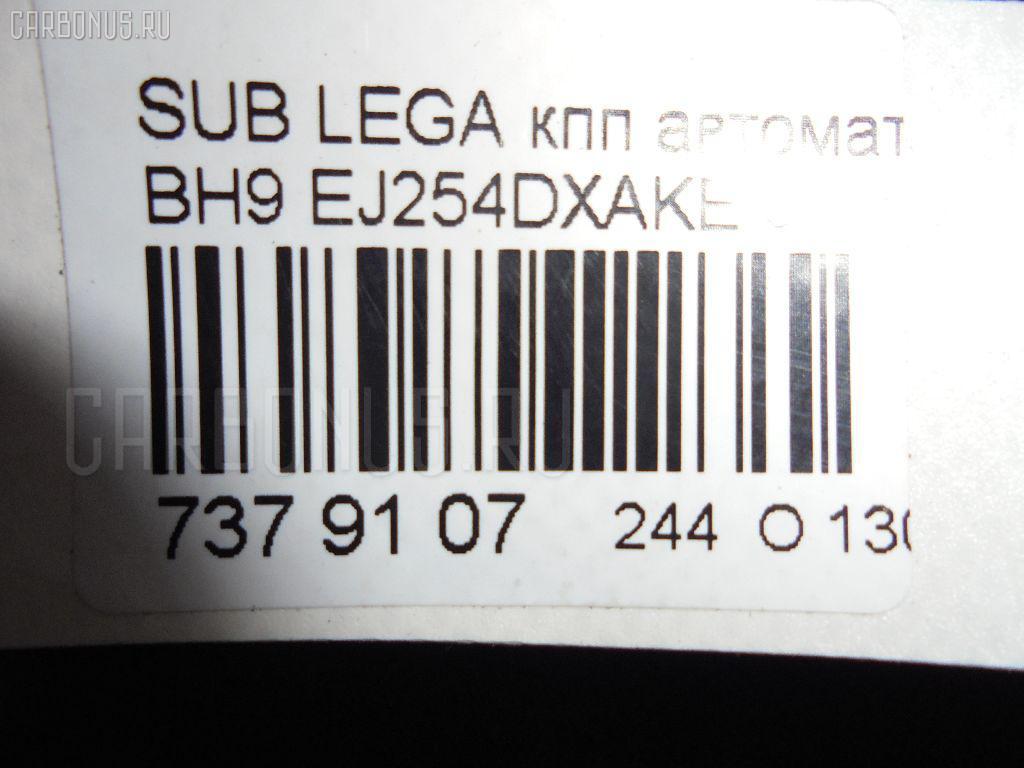 КПП автоматическая SUBARU LEGACY WAGON BH9 EJ254DXAKE Фото 5