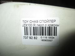 Спойлер Toyota Chaser JZX100 Фото 3